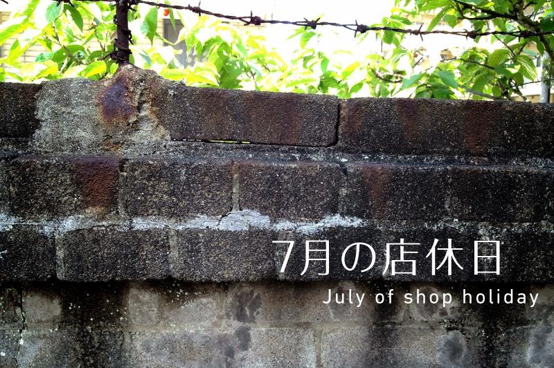 7月の店休日・営業時間のお知らせ
