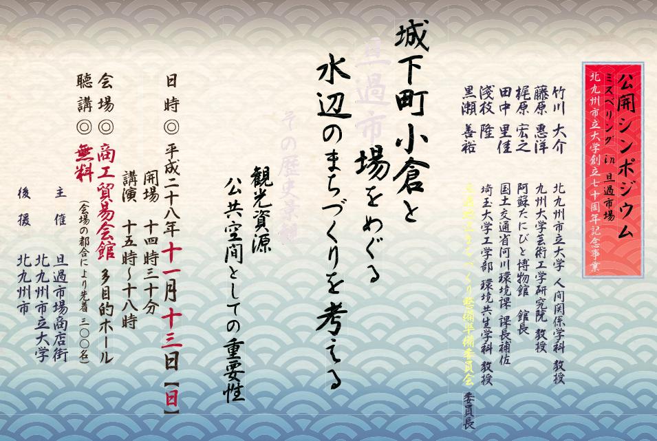 あおぞら日記 10/6 シンポジウムのお知らせ