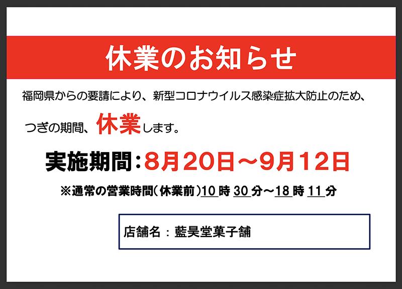 コロナ休業要請_20210820〜0912
